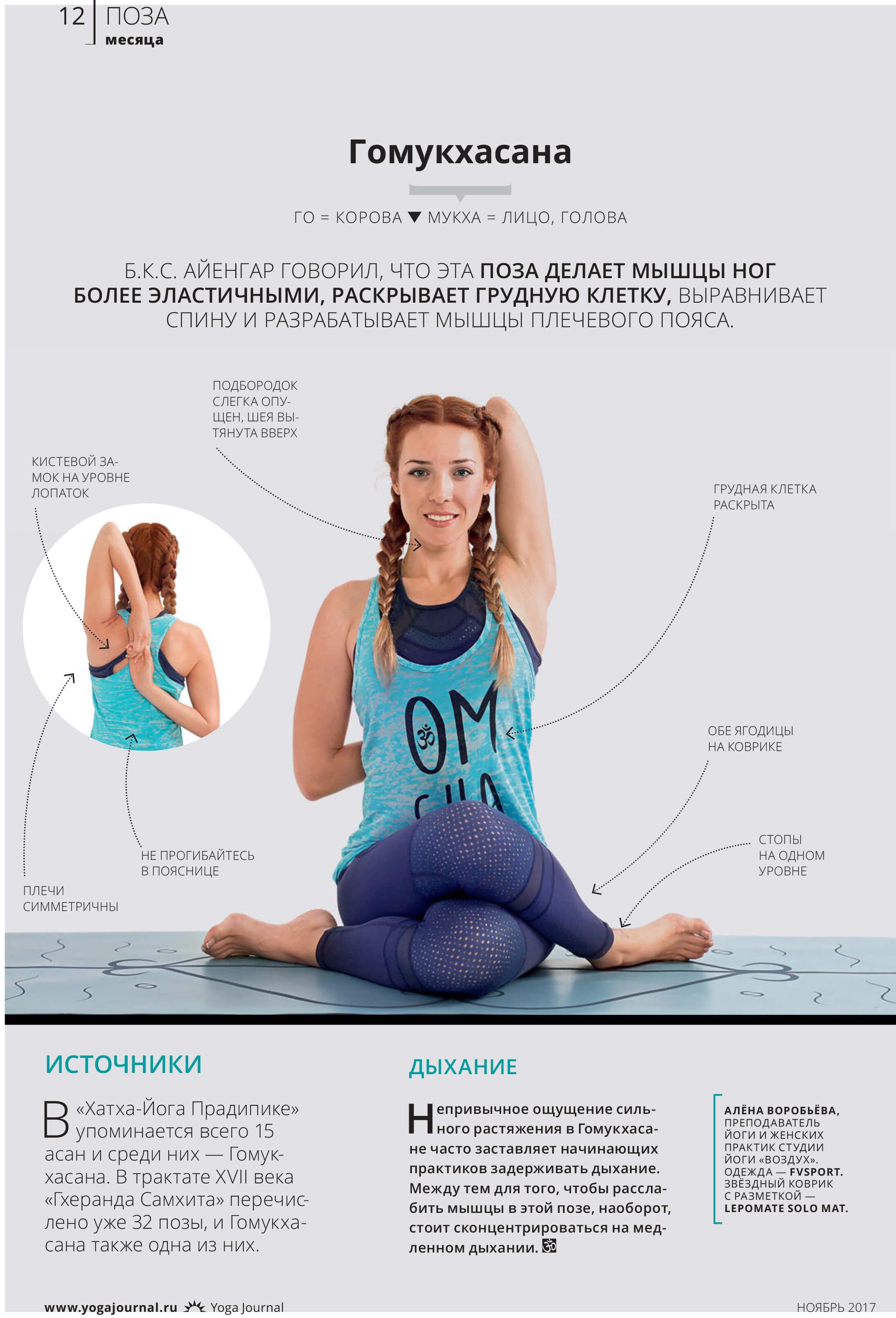 Топ для йоги Funky yoga