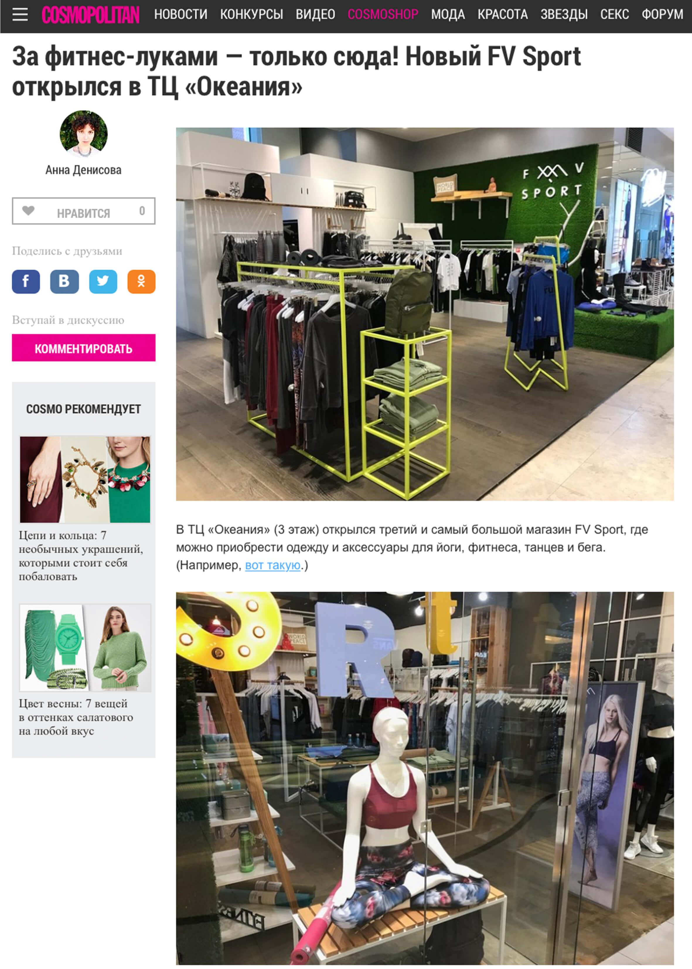 Магазин спортивной одежды москва