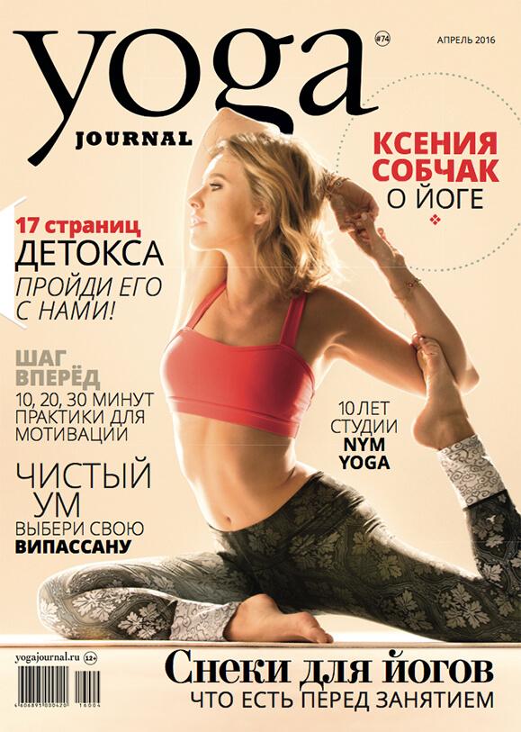 Ксения собчак йога