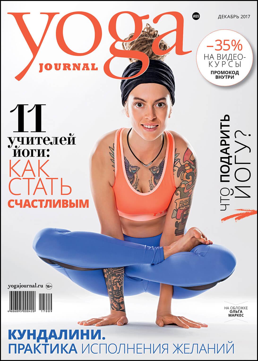 Оля Маркес йога одежда