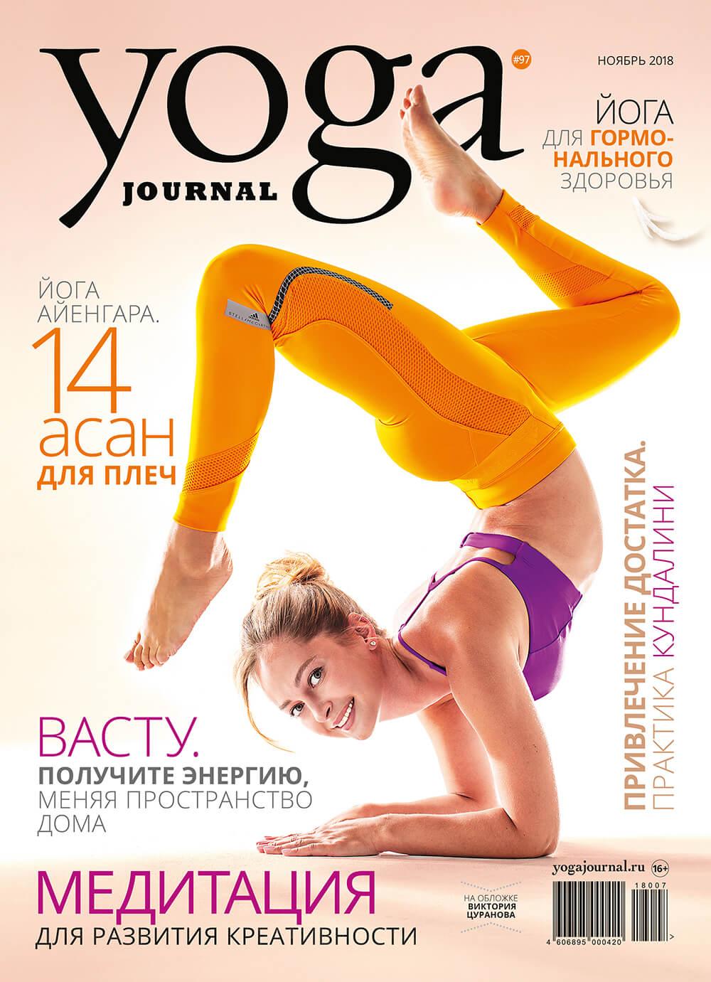 Топ Onzie на обложке Yoga Journal