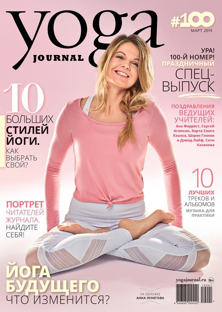 Анна Лунегова на обложке Yoga Journal