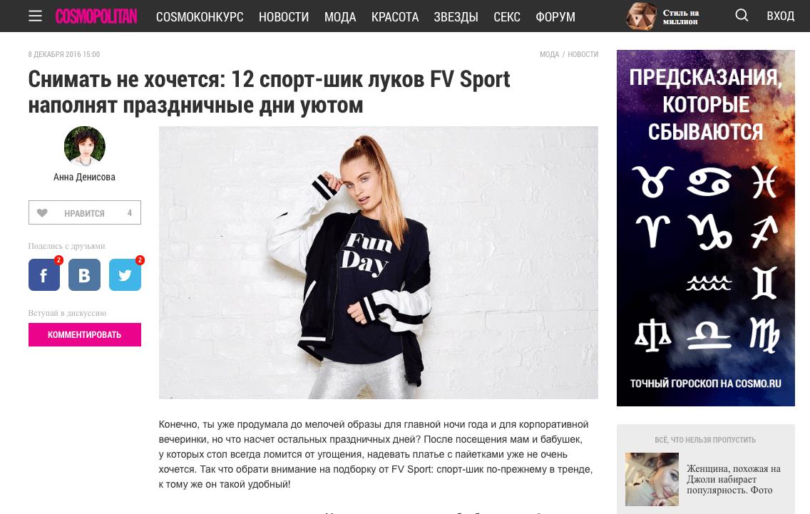 Новогодняя спортивная одежда