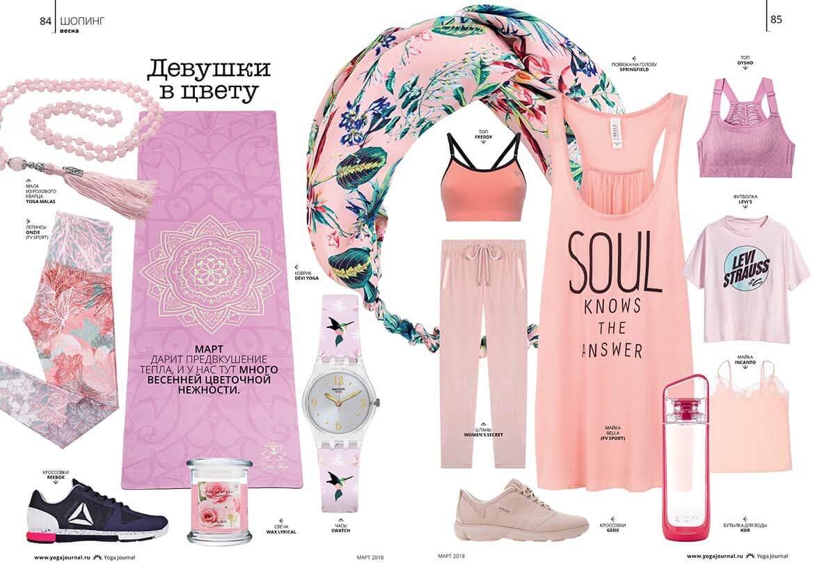 Розовый топ йога